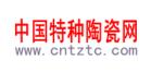 中国特种陶瓷网